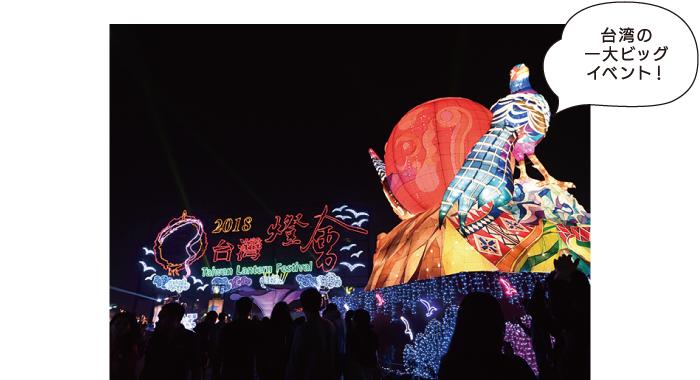 「台湾の一大ビッグイベント!」