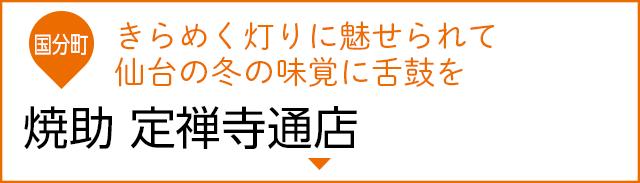 焼助 定禅寺通店