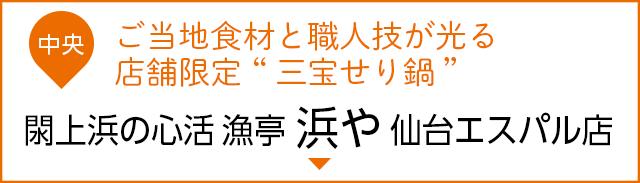 閖上浜の心活 漁亭浜や仙台エスパル店
