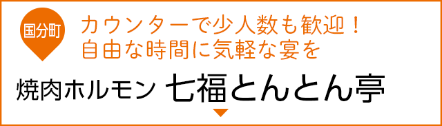 焼肉ホルモン 七福とんとん亭