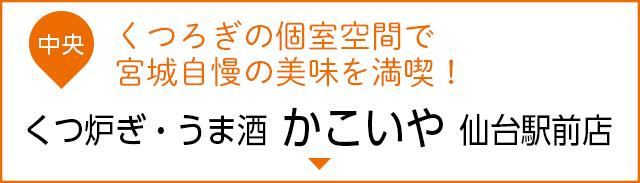 くつ炉ぎ・うま酒 かこいや 仙台駅前店