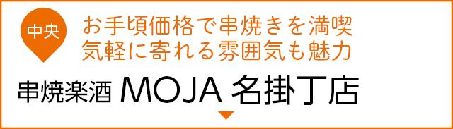 串焼楽酒 MOJA名掛丁店