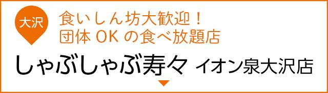 しゃぶしゃぶ寿々 イオン泉大沢店