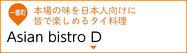 Asian bistro D