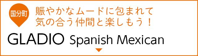 GLADIO Spanish Mexican