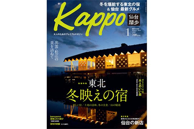 Kappo1月号