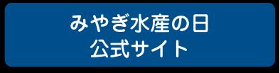 みやぎ水産の日 公式サイト