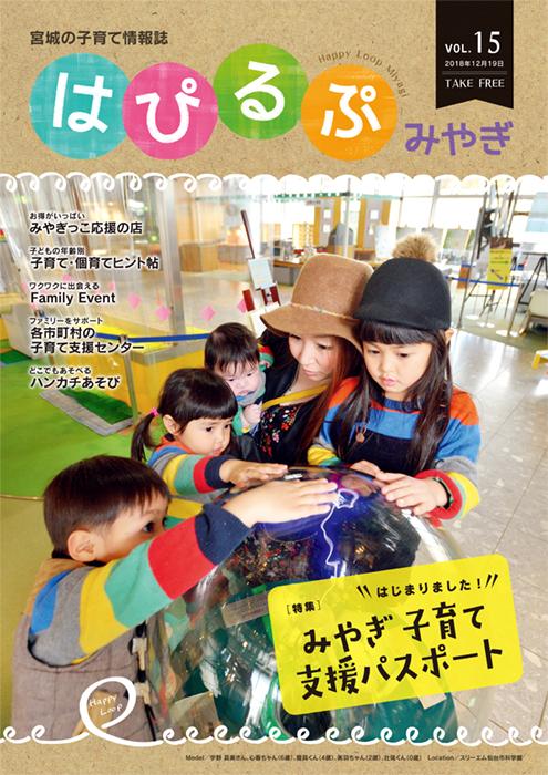 宮城の子育て情報誌「はぴるぷ みやぎ vol.15」
