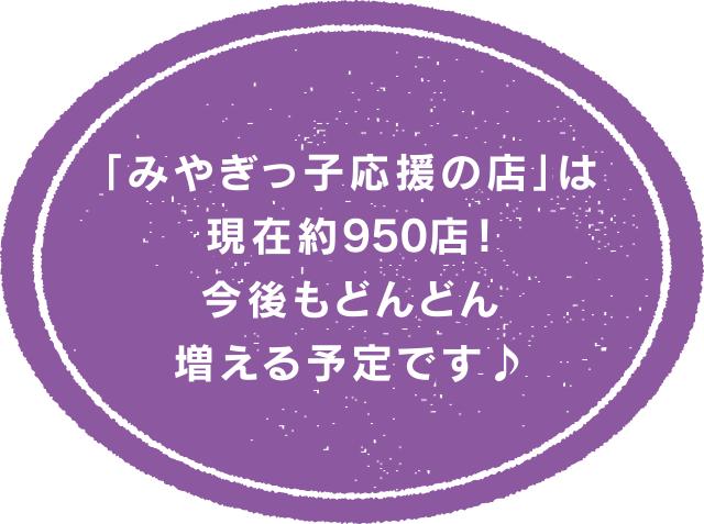 「みやぎっ子応援の店」は現在約950店!今後もどんどん増える予定です♪
