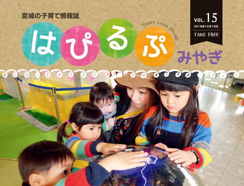 宮城の子育て情報誌「はぴるぷ みやぎ」vol.15