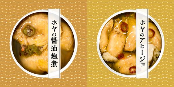 魚市場キッチンの缶詰