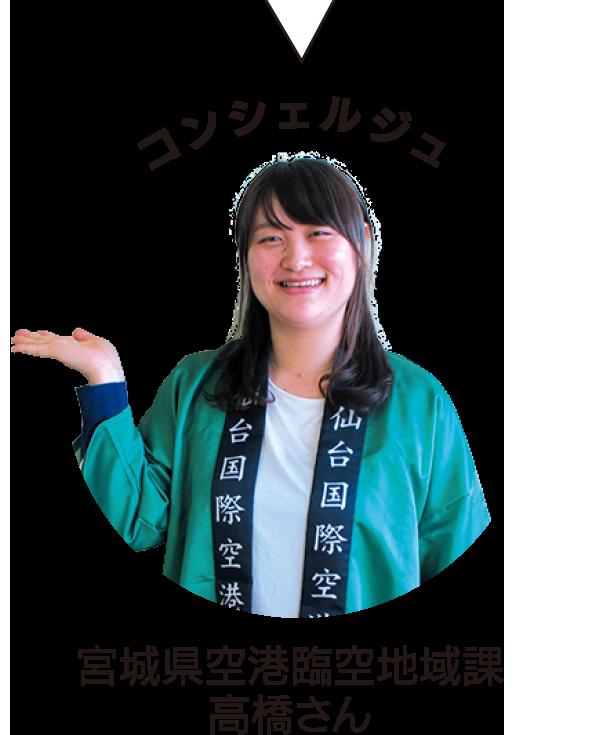 コンシェルジュ 宮城県空港臨空地域課 高橋さん