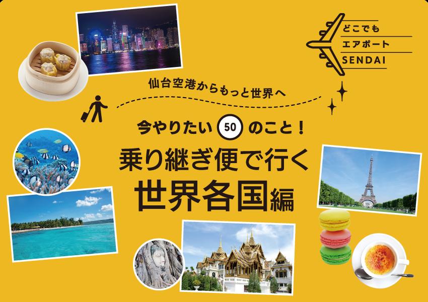 仙台空港からの直行便で叶える 今やりたい「50」のこと! 乗り継ぎ便で行く 世界各国編