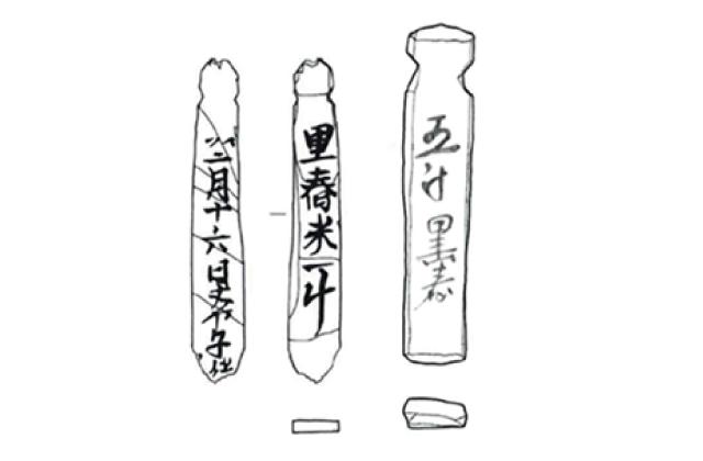 「黒舂米」の木簡