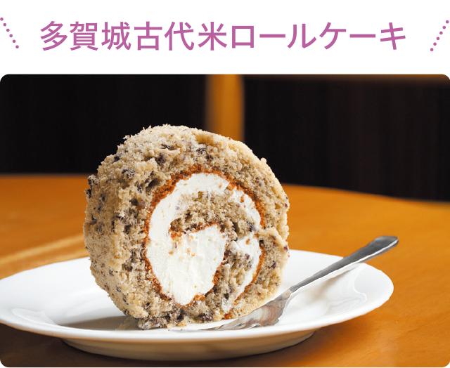 多賀城古代米ロールケーキ