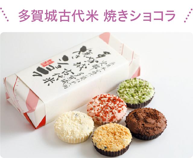 多賀城古代米 焼きショコラ