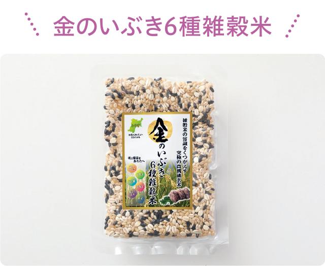 金のいぶき6種雑穀米
