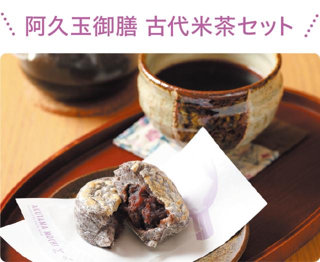 阿久玉御膳 古代米茶セット