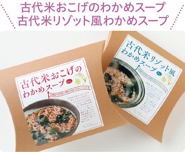 古代米おこげのわかめスープ、古代米リゾット風わかめスープ