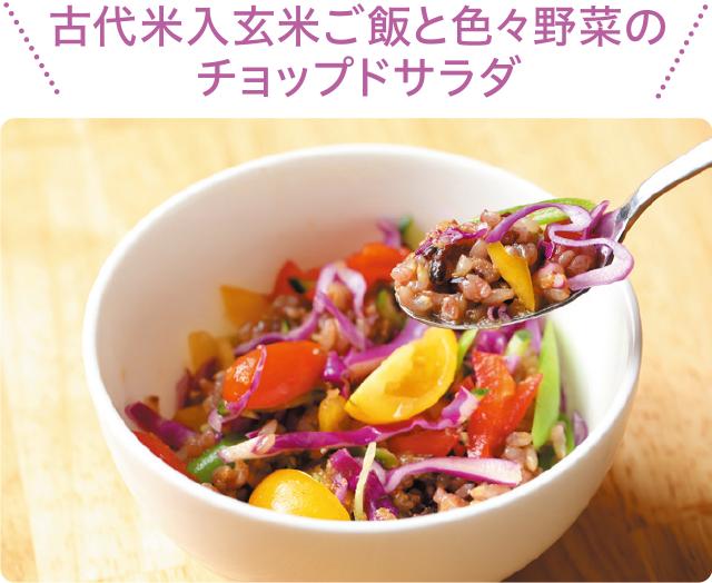古代米入玄米ご飯と色々野菜のチョップドサラダ