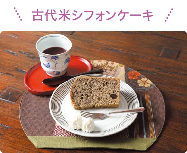 古代米シフォンケーキ