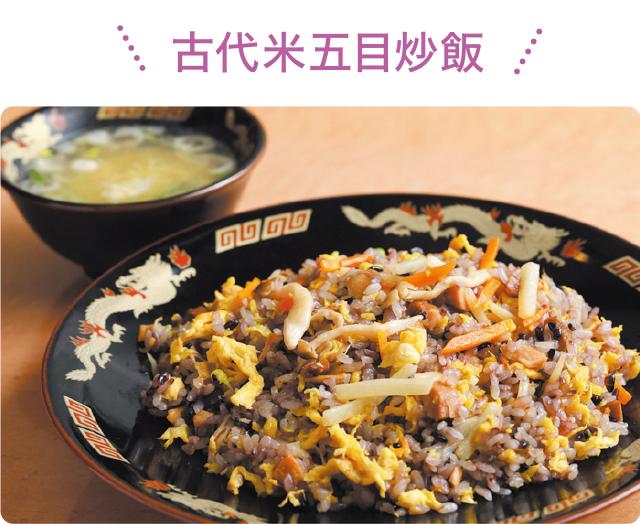 古代米五目炒飯