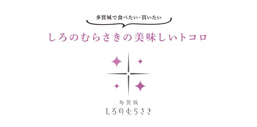多賀城で食べたい・買いたい しろのむらさきの美味しいトコロ
