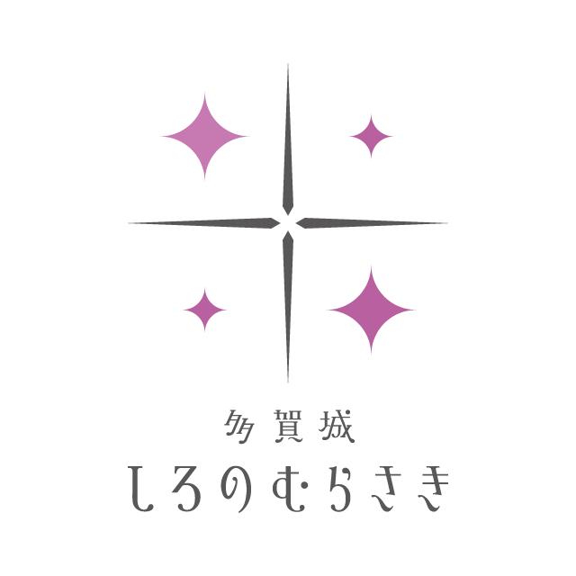 「しろのむらさき」ロゴ