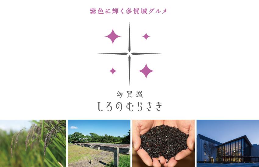 紫色に輝く多賀城グルメ 多賀城「しろのむらさき」