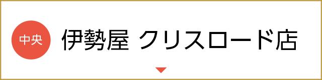 伊勢屋 クリスロード店F