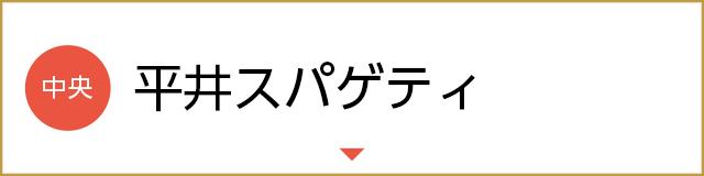 平井スパゲティ
