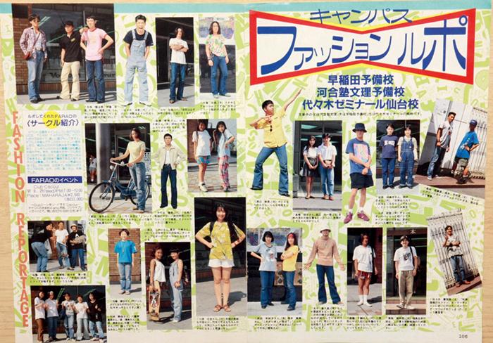 1991年10月号(vol.199)「キャンパス ファッションルポ」