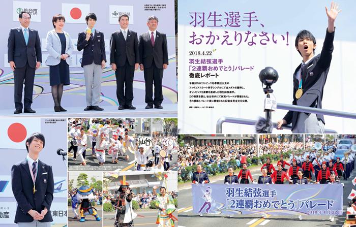 2018年6月号「羽生結弦選手『2連覇おめでとう』パレード」