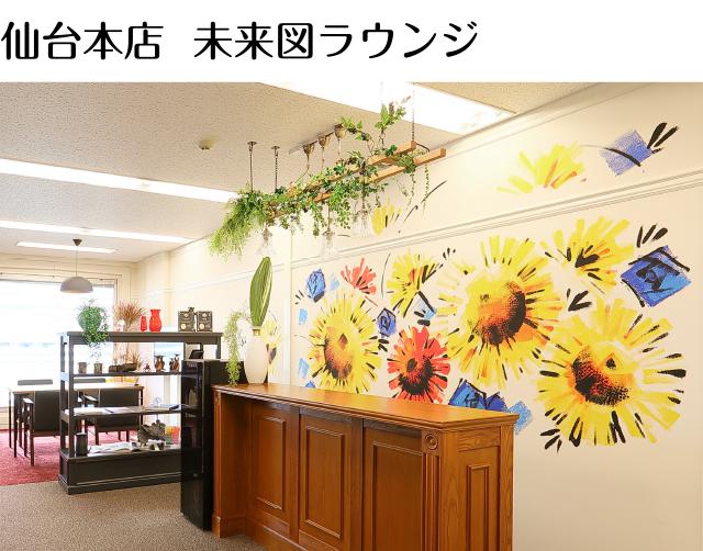 仙台本店  未来図ラウンジ
