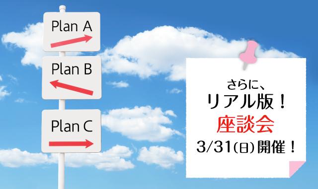 さらに、リアル版 座談会 3/31(日)開催!