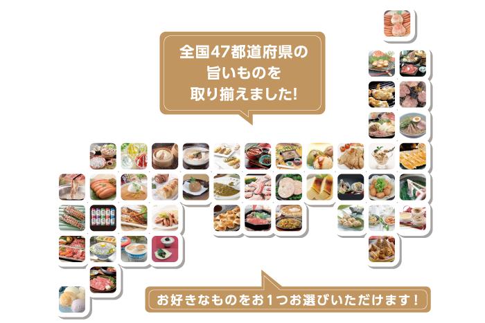 47都道府県選べるグルメ