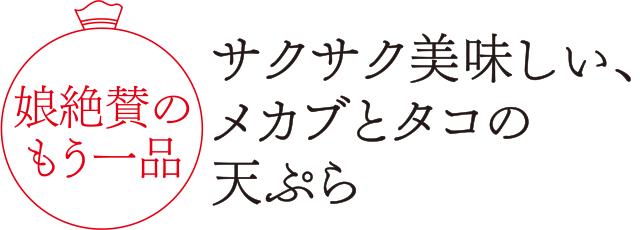 【娘絶賛のもう一品】サクサク美味しい、メカブとタコの天ぷら
