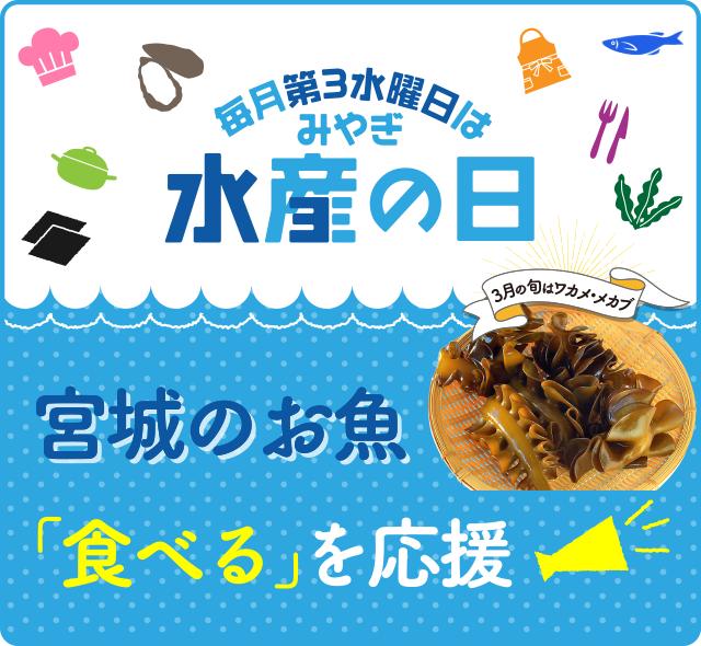 【毎月第3水曜日はみやぎ水産の日】宮城のお魚「食べる」を応援!