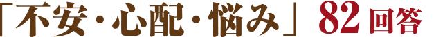 「不安・心配・悩み」82回答