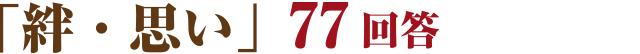 「絆・思い」77回答