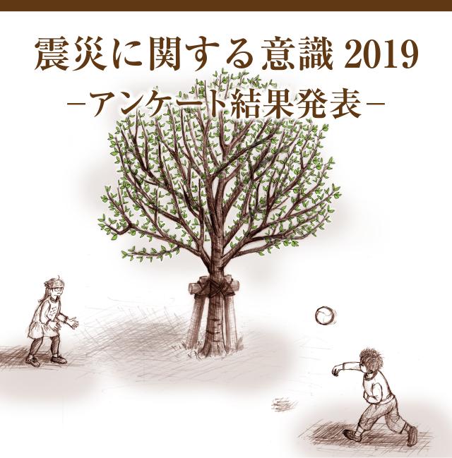 震災に関する意識2019−アンケート結果発表−