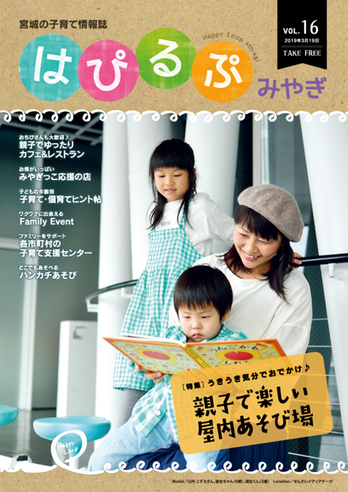 宮城の子育て情報誌「はぴるぷ みやぎ vol.16」