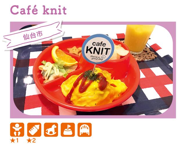 [仙台市]Café knit