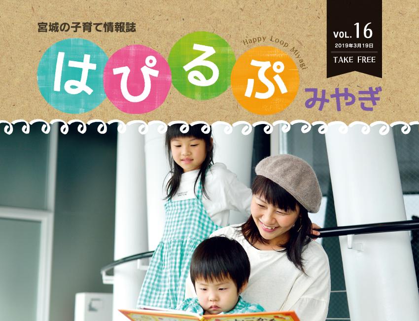宮城の子育て情報誌「はぴるぷ みやぎ」vol.16