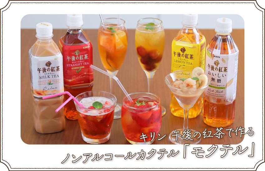 キリン 午後の紅茶で作る ノンアルコールカクテル  「モクテル」