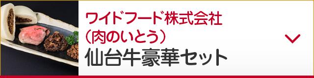 ワイドフード株式会社(肉のいとう) 仙台牛豪華セット