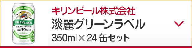 キリンビール株式会社 淡麗グリーンラベル 350ml×24缶セット