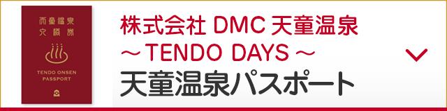 株式会社DMC天童温泉~TENDO DAYS~ 天童温泉パスポート
