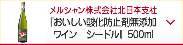 メルシャン株式会社北日本支社 『おいしい酸化防止剤無添加ワイン シードル』500ml