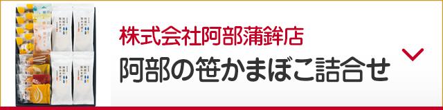 株式会社阿部蒲鉾店 阿部の笹かまぼこ詰合せ